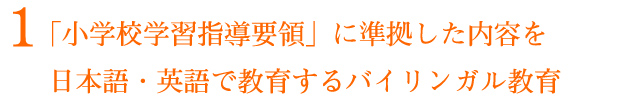 日本語・英語で教育するバイリンガル教育