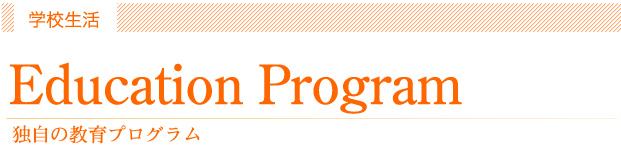 独自の教育プログラム