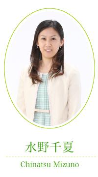 Chinatsu Mizuno