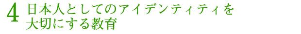 日本人としてのアイデンティティを 大切にする教育