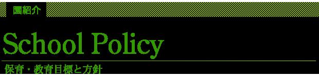 保育・教育目標と方針