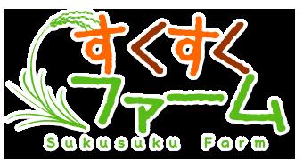 愛知国際学園の農園「すくすくファーム」すくすくファーム