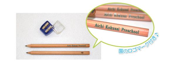 オリジナル三角鉛筆